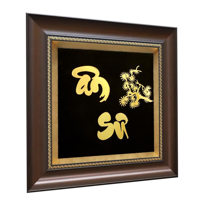 Tranh thư pháp chữ Ân Sư mạ vàng - quà tặng ý nghĩa thầy cô giáo nhân ngày 20/11