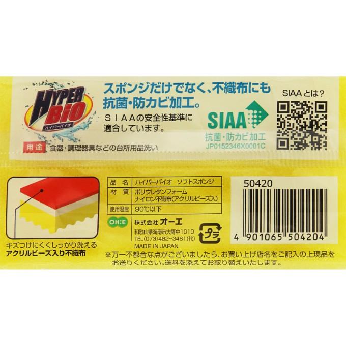 Combo 02 Miếng bọt biển kháng khuẩn & khử mùi nhà bếp Ohe Hyper Bio - Nhập khẩu Nhật Bản