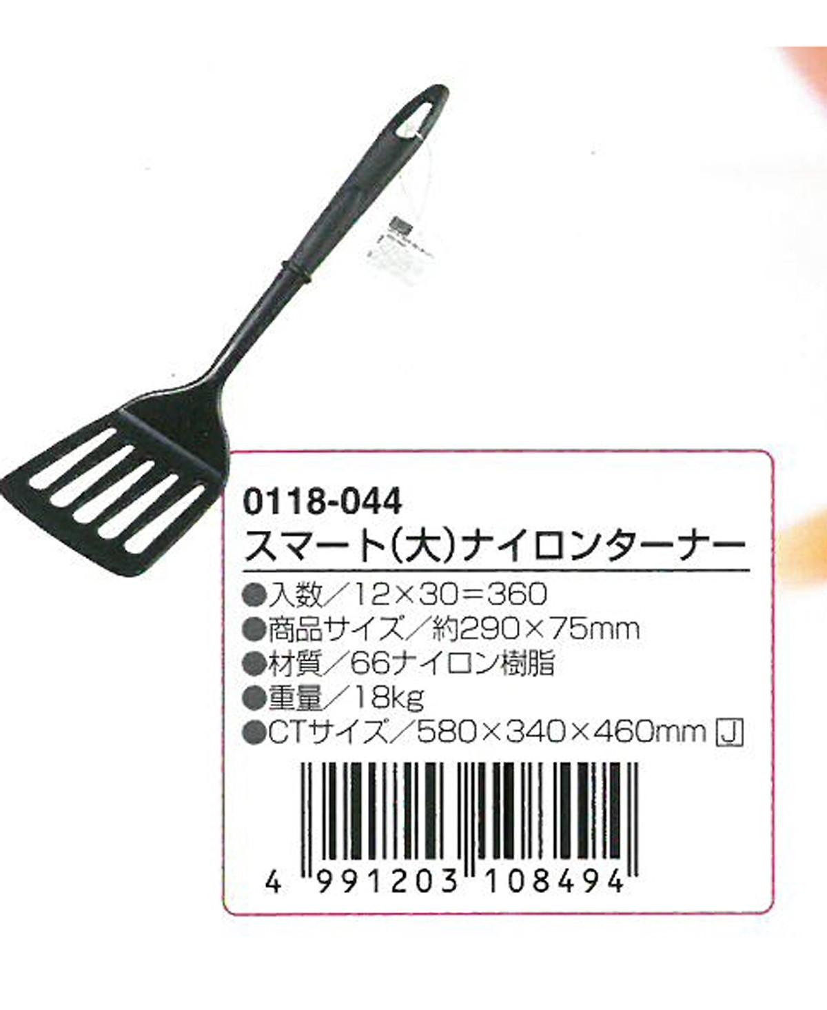 Xẻng (Muôi) Múc Thức Ăn Có Rãnh Thông Minh Nhật Bản