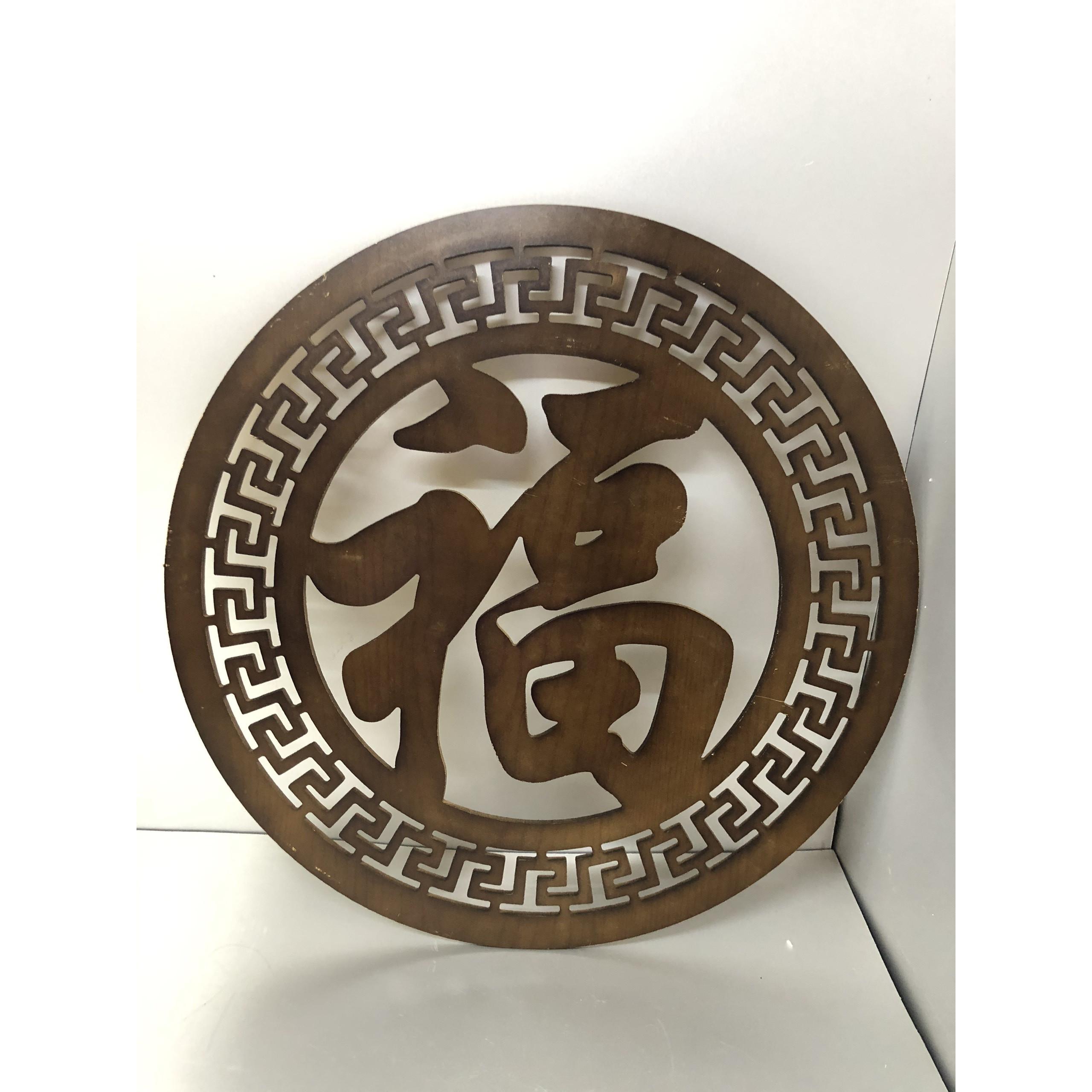 Tấm trang trí bàn thờ treo tường chữ Phúc hán, chất liệu bằng gỗ, phun mầu óc chó -BH28