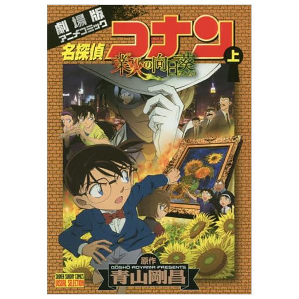 名探偵コナン 業火の向日葵 上 (少年サンデーコミックススペシャル)