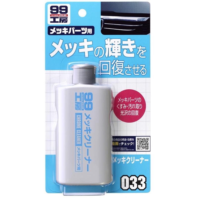 Dung Dịch Tẩy Ố Mờ Chi Tiết Mạ Crôm, Inox Ô Tô Chrome Cleaner B-033 SOFT99