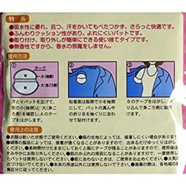 Miếng Dán Thấm Hút Mồ Hôi Nách Nội Địa Nhật Bản (10 Miếng)