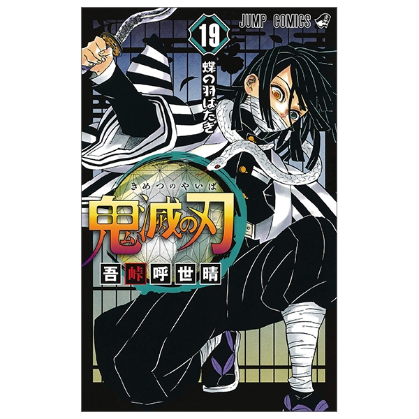 鬼滅の刃 19 (ジャンプコミックス) (日本語) KIMETSU NO YAIBA 19