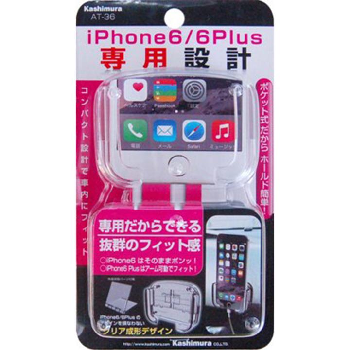 Giá đỡ điện thoại dùng cho xe hơi Kashimura AT-36 - Hàng chính hãng