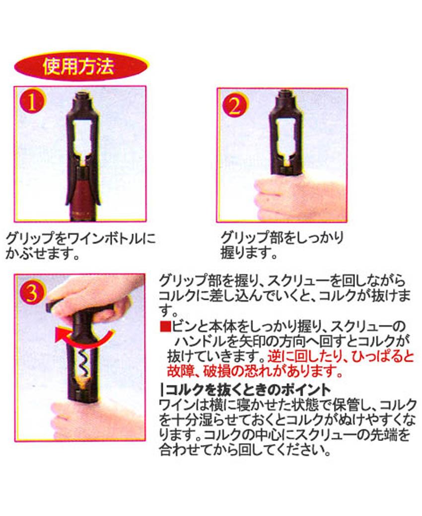 Combo Dụng cụ mở rượu vang + Xẻng lật có rãnh nội địa Nhật Bản