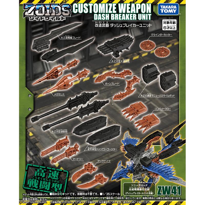 Đồ Chơi Mô Hình ZOIDS 2 Bộ Trang Bị Zw41 Dash Breaker Unit 154013