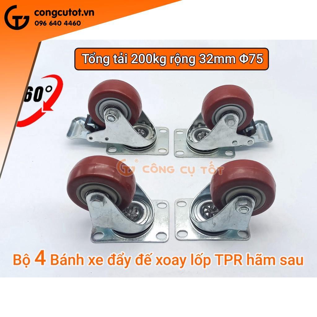 Bộ 4 bánh xe đẩy hàng tổng tải 200kg xoay 360 độ lốp nhựa đỏ mận hãm sau Φ75mm