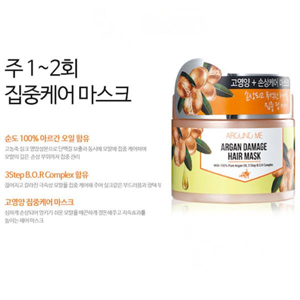 Hấp ủ tóc tinh chất Argan Around Me Damage Hair Mask Hàn Quốc 300g + Móc khóa