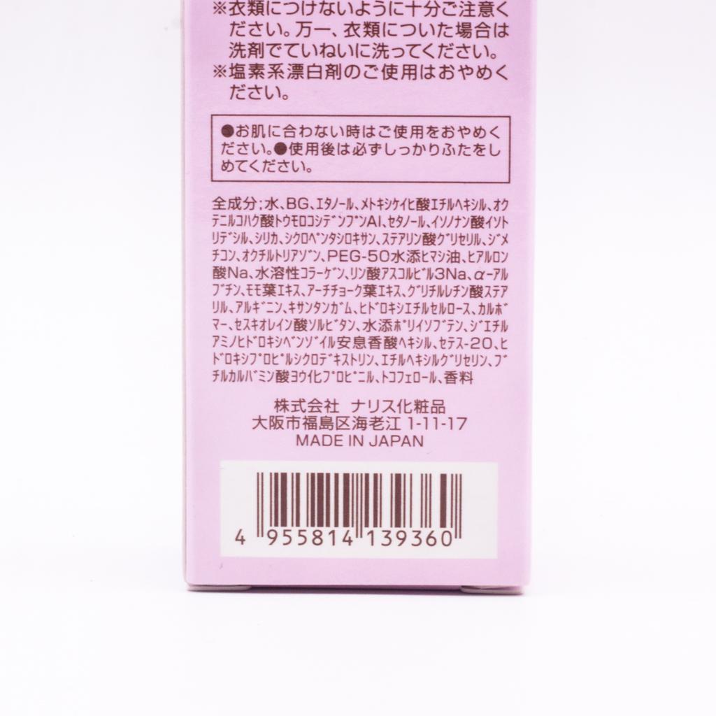 Kem dưỡng da ban ngày Nhật Bản Naris Floral Lady Day Cream SPF20/PA+ (50g)