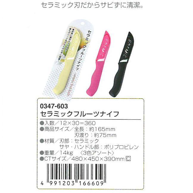 Dao sứ 16cm nội địa Nhật Bản - Giao màu ngẫu nhiên