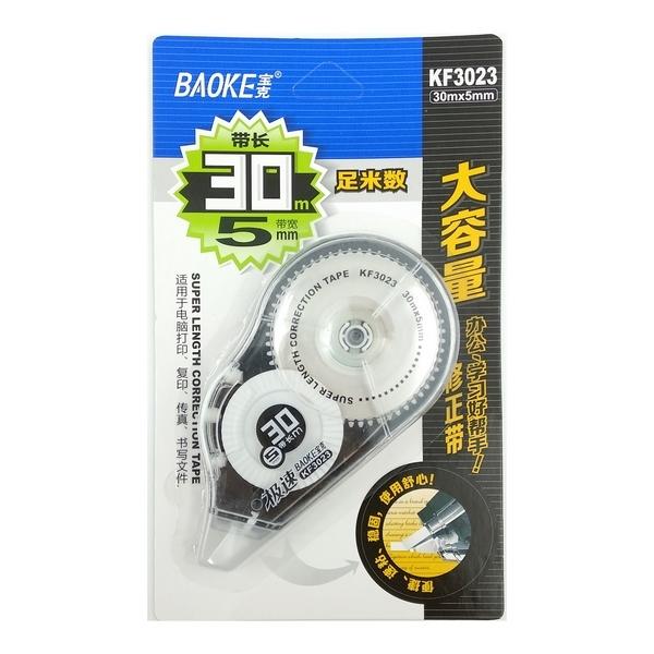 Viết Xóa Baoke KF3023 - Màu Trắng