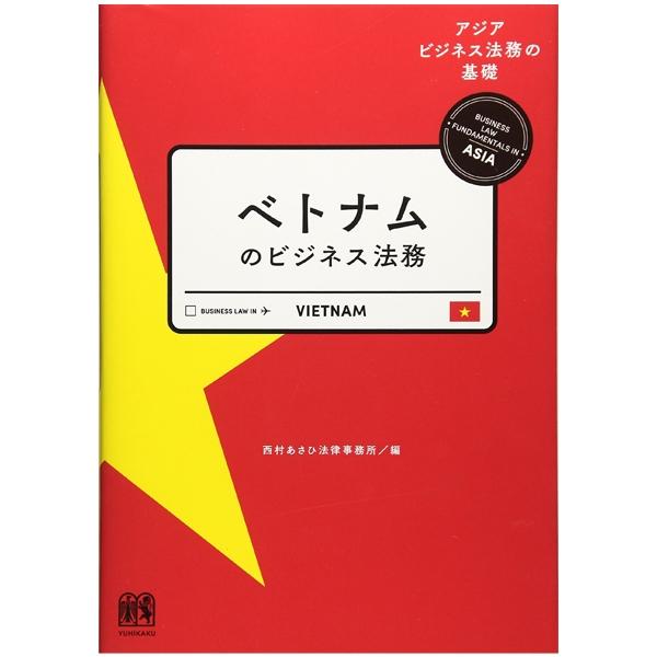 ベトナムのビジネス法務 (アジアビジネス法務の基礎シリーズ)