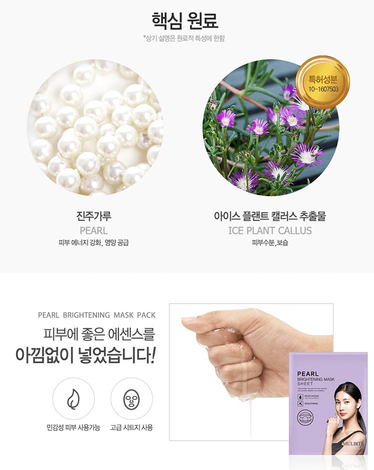 Mặt Nạ Tinh Chất Ngọc Trai Mulbit Pearl Brightening Mask (23ml/miếng) |  Tiki.vn