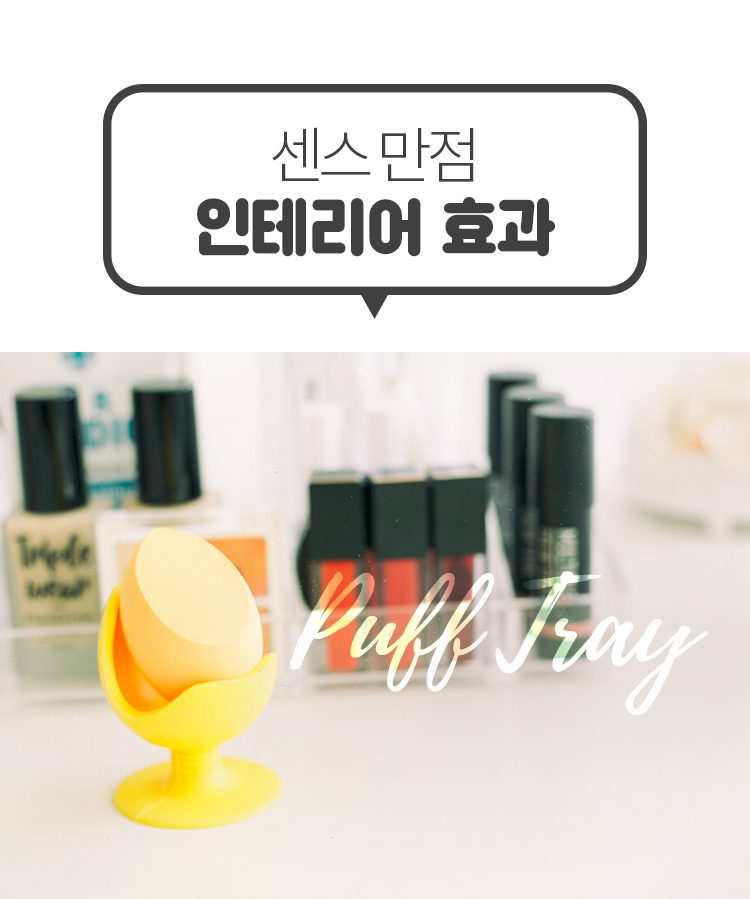 Set 3 bông mút đánh kem Hàn Quốc A pieu Mini Puff Collection Ghế ngồi cho puff 19