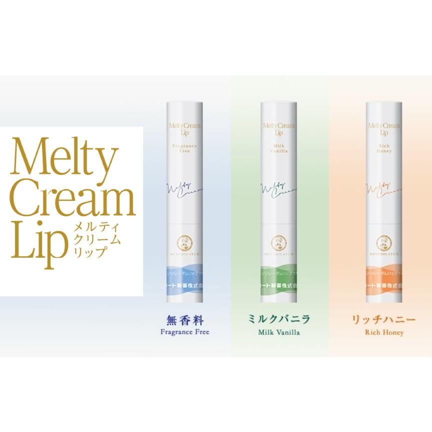Son tan chảy dưỡng môi chống nắng Mentholatum Melty Cream Lip SPF25. PA+++ 2.4g 3