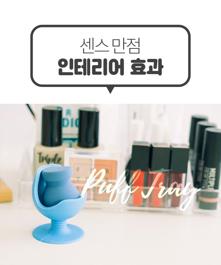 Set 3 bông mút đánh kem Hàn Quốc A pieu Mini Puff Collection Ghế ngồi cho puff 21