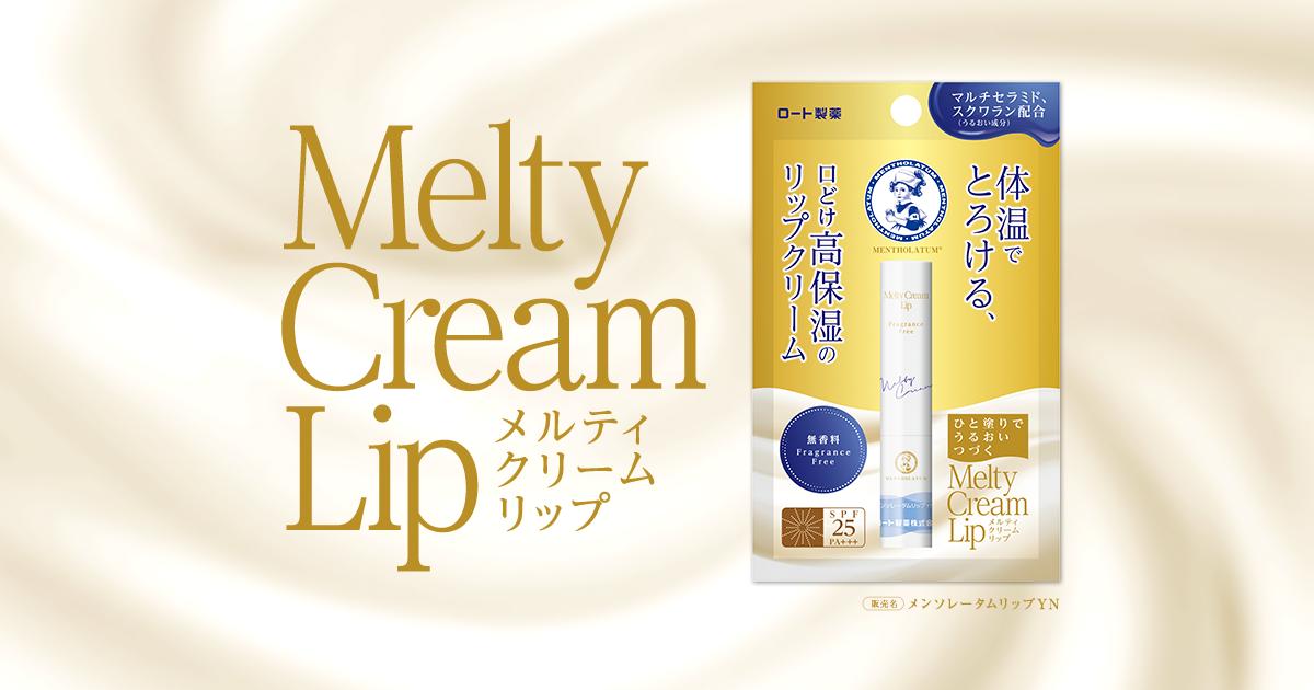 Son tan chảy dưỡng môi chống nắng Mentholatum Melty Cream Lip SPF25. PA+++ 2.4g 2