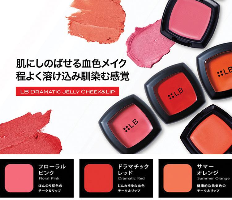 Kem trang điểm ma môi Floral Pink LB TOKYO (1.1g)