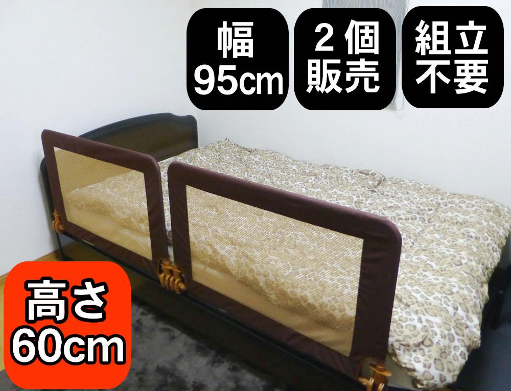Set 2 thanh chắn giường S (nâu) AgileJapan Nhật Bản 1